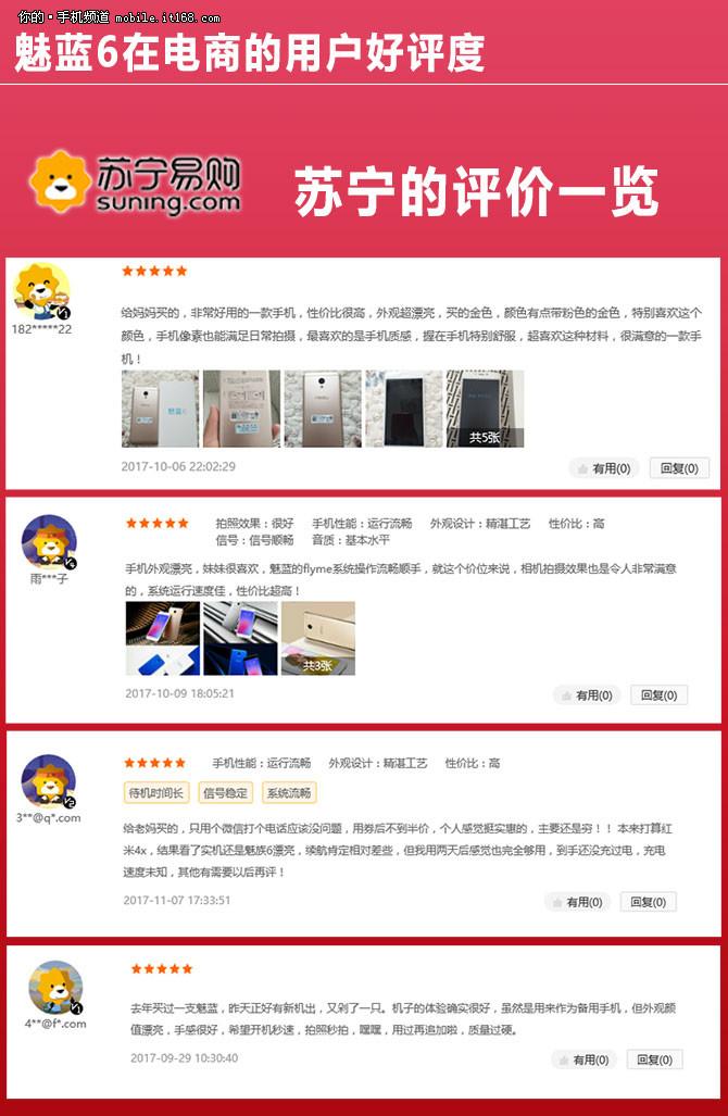魅蓝6扒一扒网络晒单