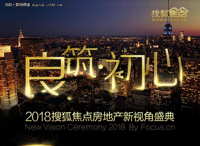 搜狐焦点新视角盛典即将开启