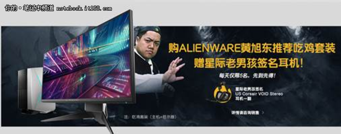 Alienware即将来袭 三天内装备免费升级