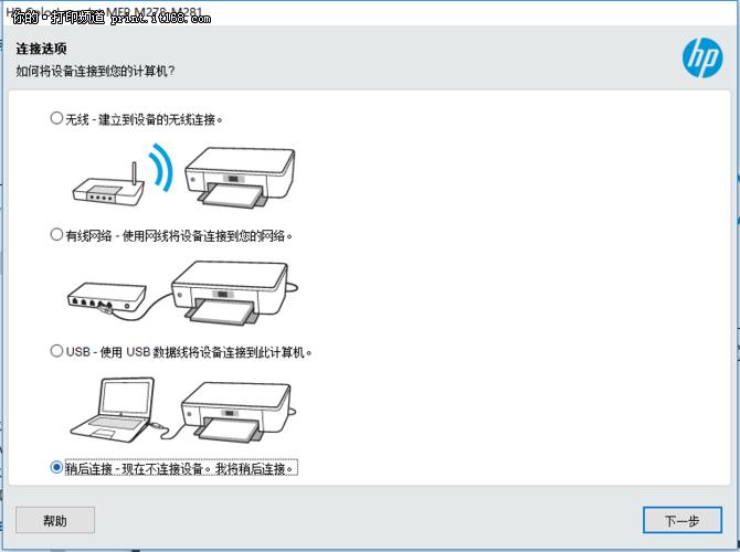产品连接与驱动安装