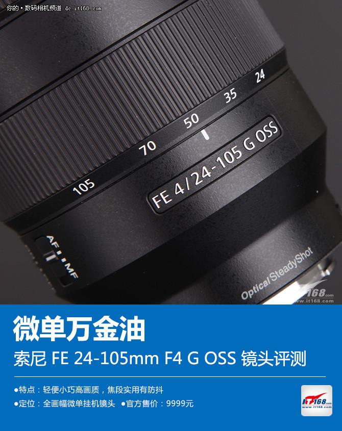 微单万金油 索尼FE 24-105mm G镜头评测