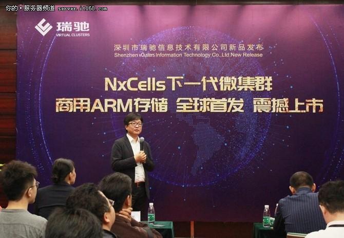 瑞驰商用Arm存储NxCells全球首发