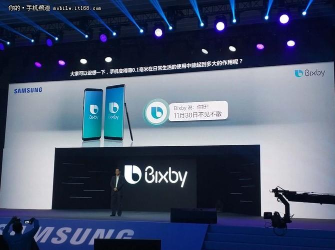 最强手机人工智能 三星Bixby中国发布