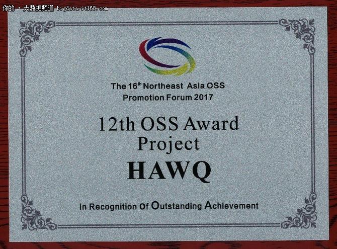 数仓HAWQ获中日韩开源软件技术优胜奖