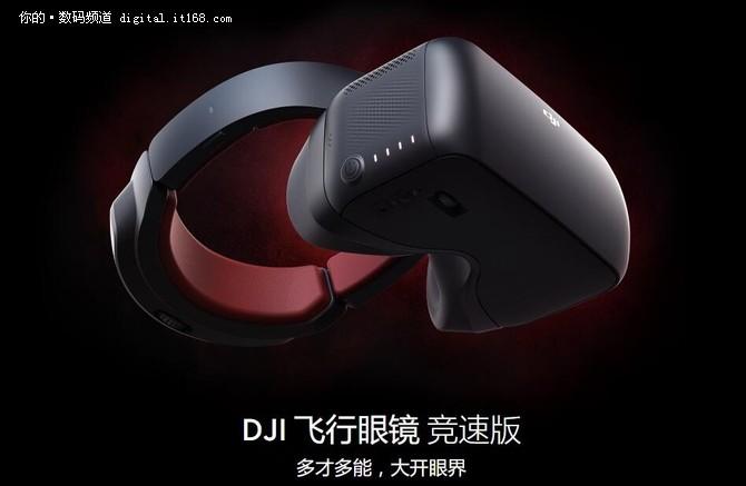 3599元 大疆无人机飞行VR眼镜竞速版