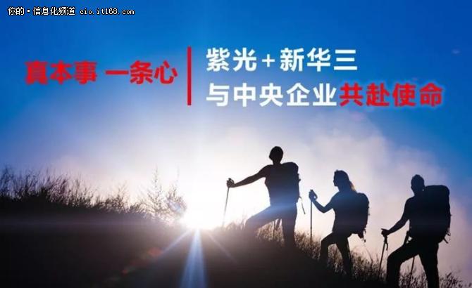 携手创新,新华三实力助推中央企业数字化转型