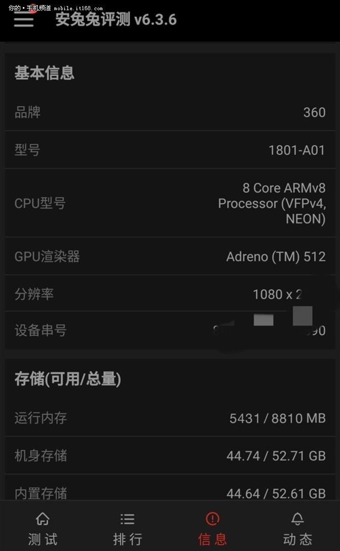 360 N6 Pro配置被曝光:全面屏+骁龙660
