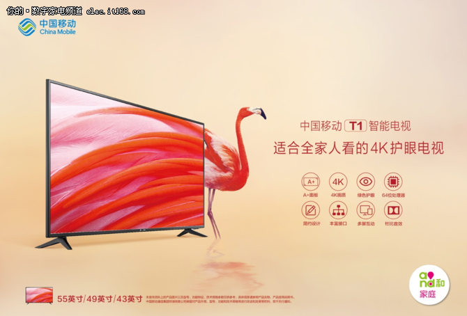 中国移动首款4K电视T1发布 55英寸领先