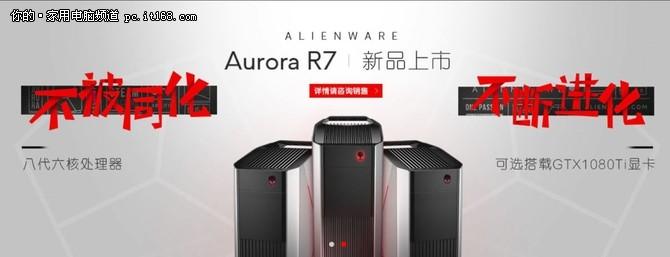 新品上市 外星人Aurora R7铸就电竞王者