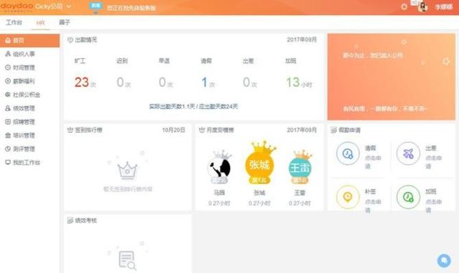 daydao V4.5上线:死磕体验 专业户也有小白待遇