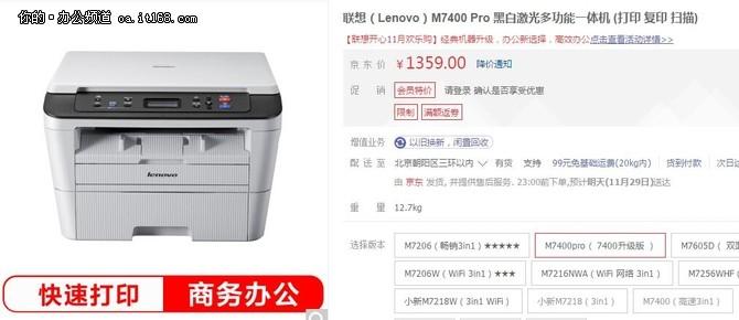 联想打印机为用户省钱有这些新招
