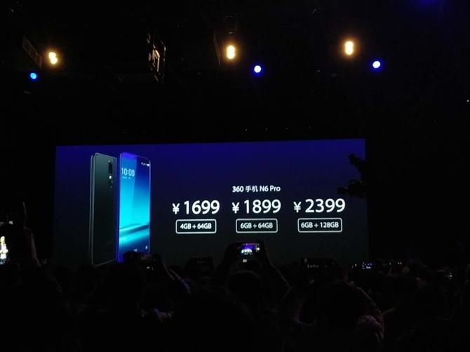 骁龙660全面屏1699元起 360 N6 Pro发布