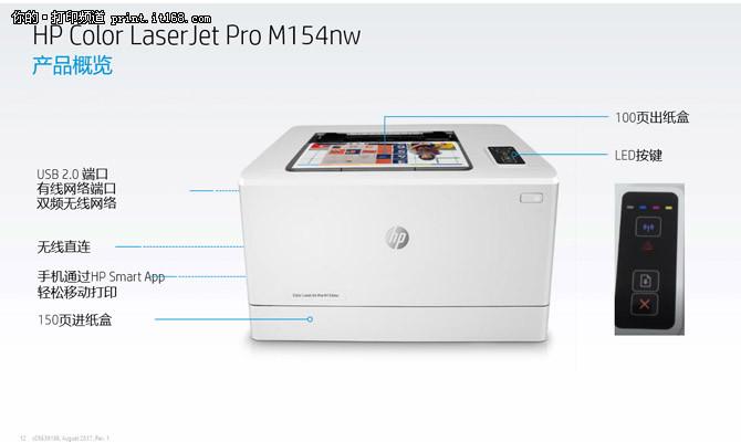 入门级专业彩激新品 惠普M100系列解析