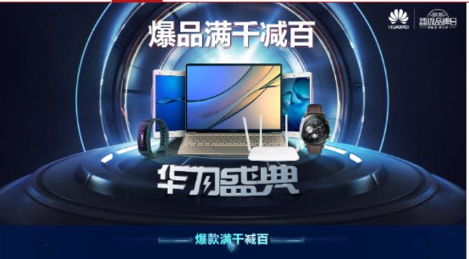 11.30京东华为超级品牌日 天降福利