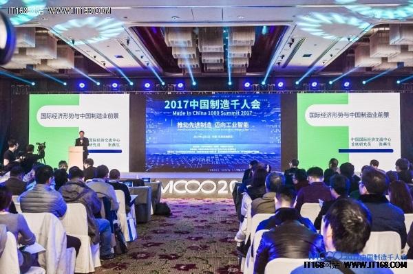 2017中国制造千人会在天津成功举办