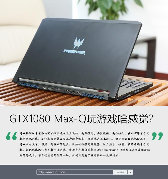 搭载GTX1080 Max-Q玩游戏啥感觉?