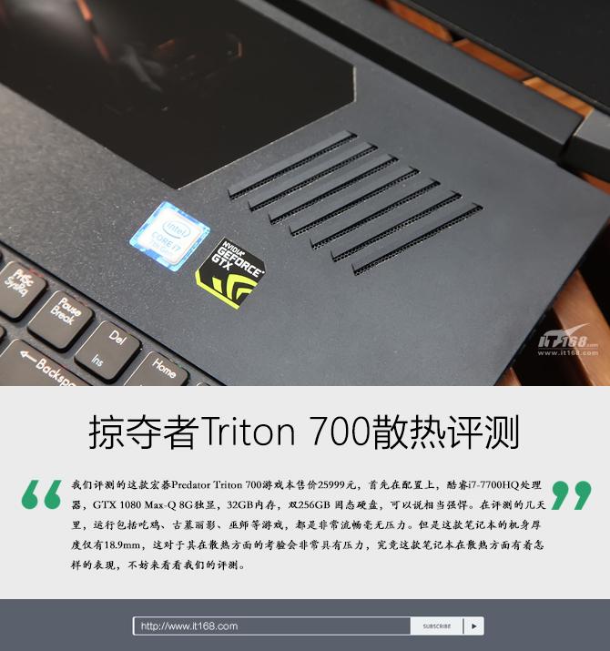 厚度仅18.9mm的宏碁Triton 700散热到底如何