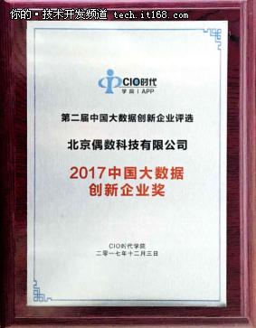 """偶数科技荣获""""中国大数据创新企业""""奖"""