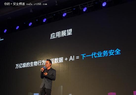 借力AI 极验如何构建下一代业务安全?