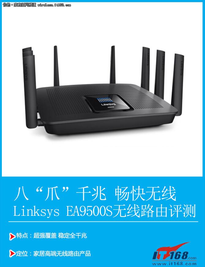 畅快无线  LinksysEA9500S无线路由评测