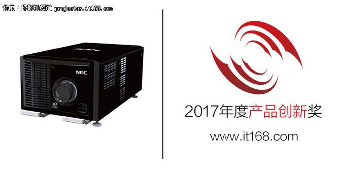 产品创新奖:NEC PH3501QL+ 工程投影