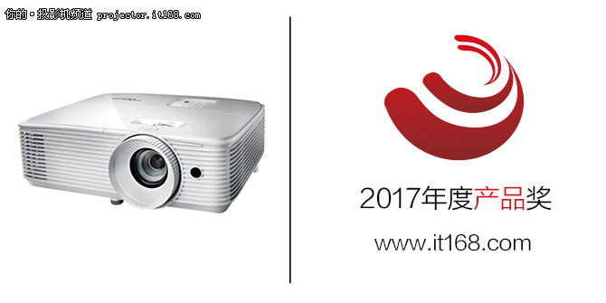 年度产品奖:奥图码 HD290 家用投影机