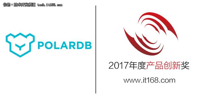 产品创新奖:阿里云 POLARDB