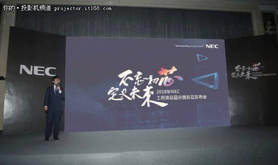 不忘初芯 NEC发布系列工程显示解决方案