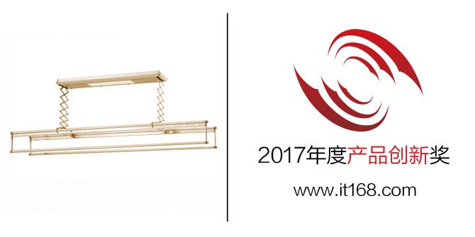 年度产品奖:昱美智能晾衣机浣纱YM30