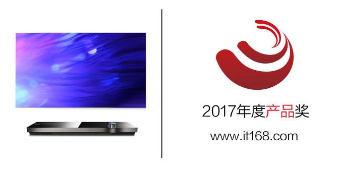 年度产品奖:创维65W9平板电视
