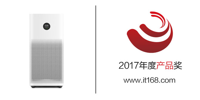 年度产品奖:小米 空气净化器2S