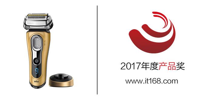 年度产品奖:博朗 9299s 电动剃须刀