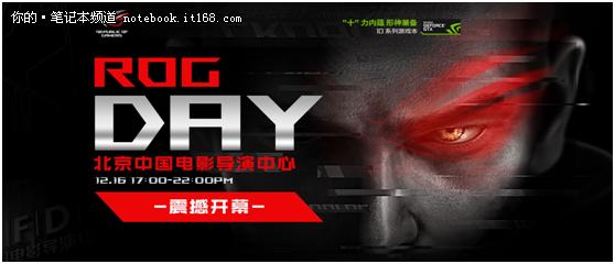 信仰集结 ROG新超频游戏本G7AI发布