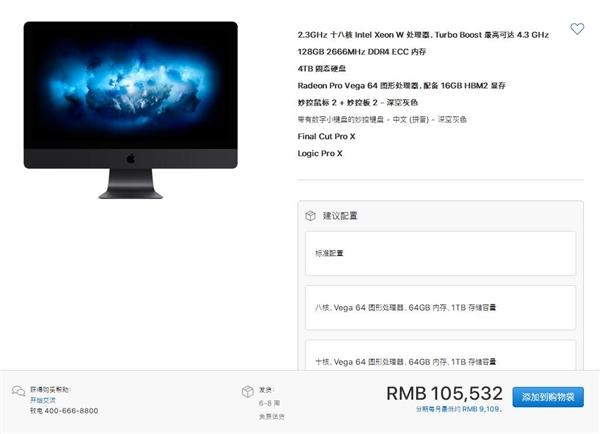 苹果iMac Pro国内开卖:顶配版10万不够