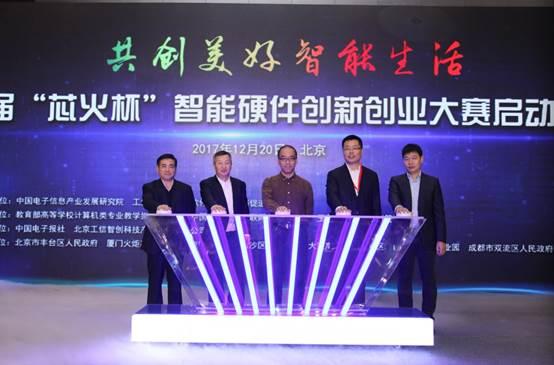 畅享智能 芯火杯智能硬件创新创业大赛启动