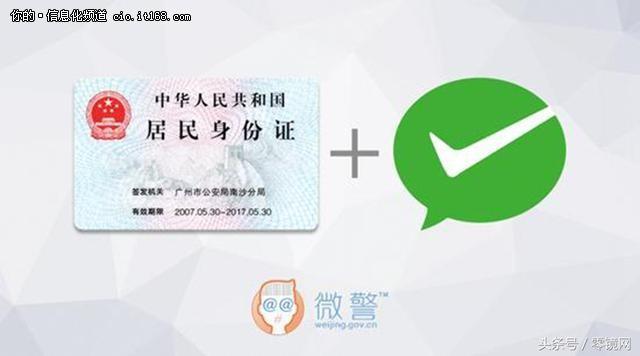 """微信首张身份证""""网证""""版正式发放 !"""