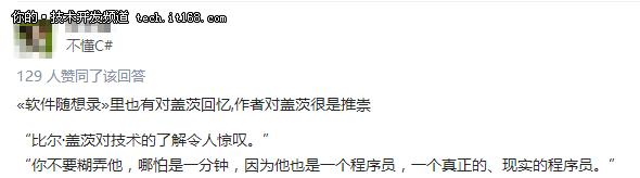 盖茨、雷军、李彦宏,谁编程水平最高?