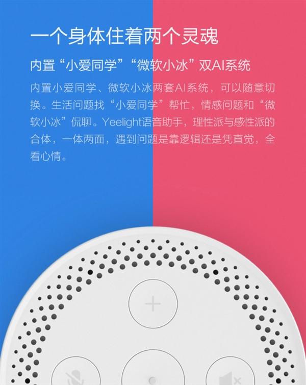 199元!Yeelight语音助手发布:小冰+小爱双AI系统