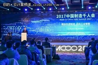 2017中国制造千人会在天津滨海新区成功举办