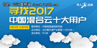 2017年度混合云十大用户与优秀案例评选声明