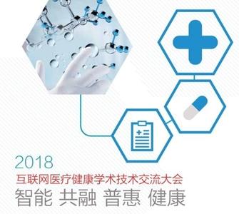 2018互联网医疗健康学术技术交流大会
