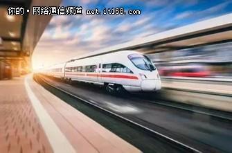 华为铁路数据网 助力西成客专顺利开通