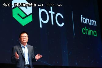 2017 PTC Forum中国年度盛会于北京召开