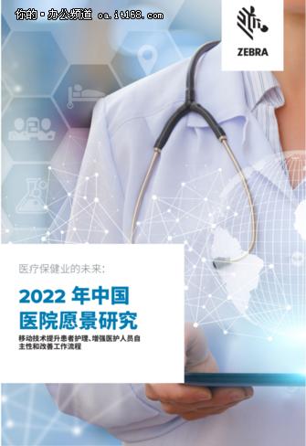 斑马发布《2022中国医疗行业前瞻报告》