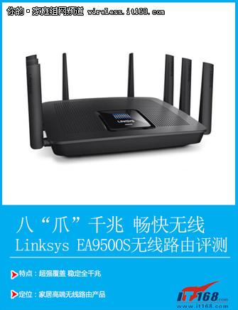 畅快无线  Linksys EA9500S无线路由评测