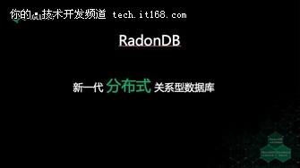 青云发布RadonDB数据库 你想知道的都在这里