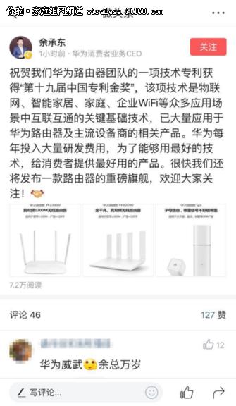 余承东自爆:华为路由器重磅旗舰新品将来袭