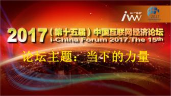 2017(第十五届)中国互联网经济论坛盛典