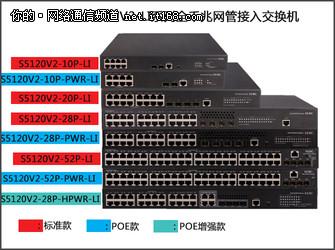 "H3C S5120V2-LI真正的企业组网""多面手"""