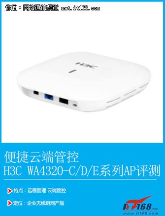 便捷云端管控 WA4320-C/D/E系列AP产品澳门金沙在线娱乐
